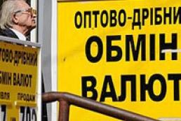 В Україні вводиться обов'язковий пенсійний збір при купівлі валюти