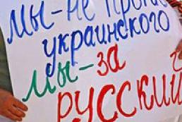 Русскому языку в Украине предоставят специальный статус