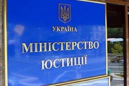 Минюст Украины подсчитал убытки от потери Крыма