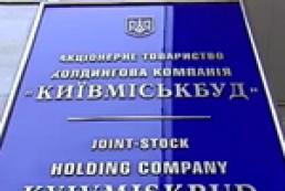 Чьим будет «Киевгорстрой»?
