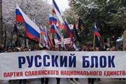 Суд запретил партию «Русский блок»