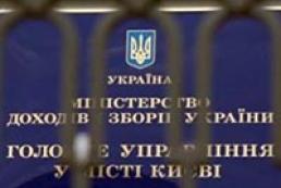 В Украине создана Государственная фискальная служба