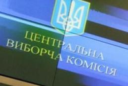 ЦИК объявит результаты президентских выборов не позднее 3 июня