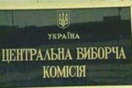 ЦИК: Жеребьевка телеэфира может состояться первого февраля
